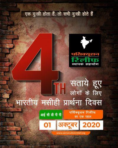 ICDPP 2020_ hindi-main-1